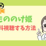 もののけ姫のアイキャッチ画像