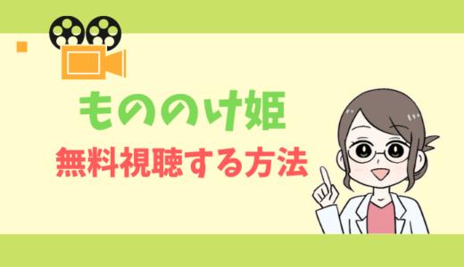 【公式無料動画】もののけ姫の配信をフルで全話視聴する方法|声優キャスト・あらすじ感想