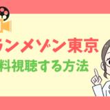 グランメゾン東京のアイキャッチ画像
