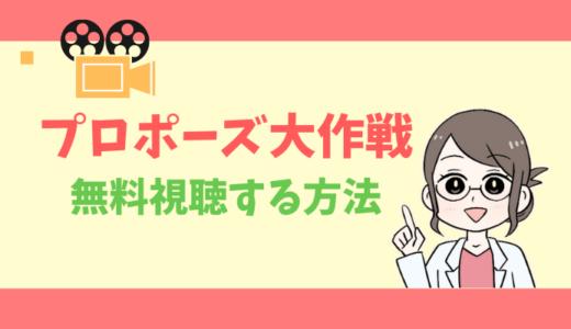 【公式無料動画】プロポーズ大作戦の配信をフルで全話視聴する方法|山下智久・長澤まさみ・あらすじ感想