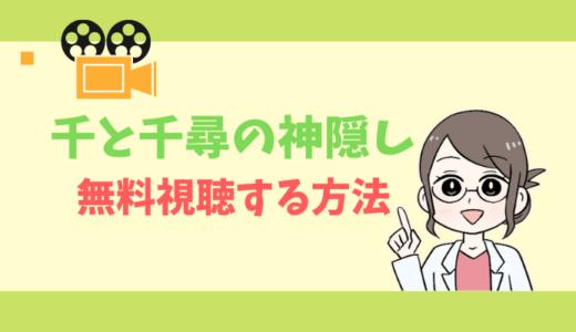 【公式無料動画】千と千尋の神隠しの配信をフルで全話視聴する方法|声優キャスト・あらすじ感想