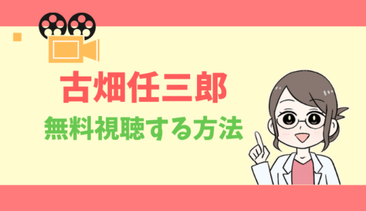 【公式無料動画】古畑任三郎の配信を1話からフルで全話視聴する方法|SMAP・イチロー・出演キャスト・あらすじ感想
