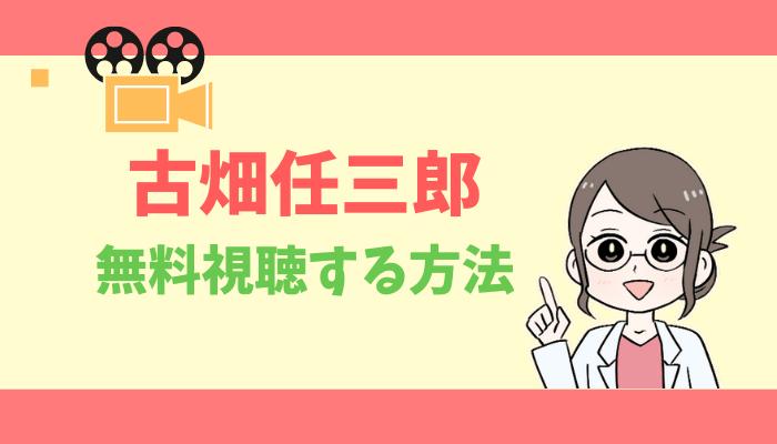 古畑任三郎のアイキャッチ画像