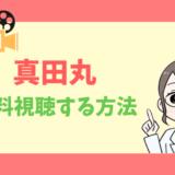 真田丸のアイキャッチ画像