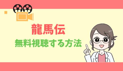 【公式無料動画】大河ドラマ「龍馬伝」の配信を1話からフルで全話視聴する方法|出演キャスト・あらすじ感想