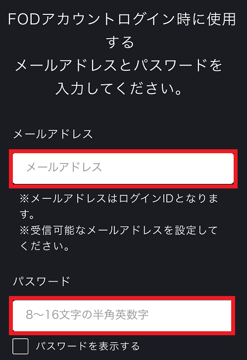 FODプレミアム入会②