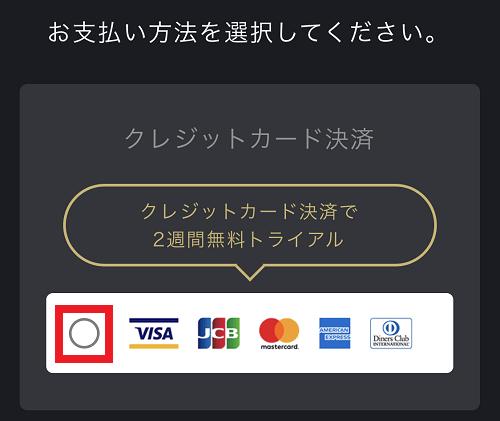 FODプレミアム入会③