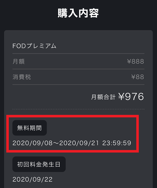 FODプレミアム入会④