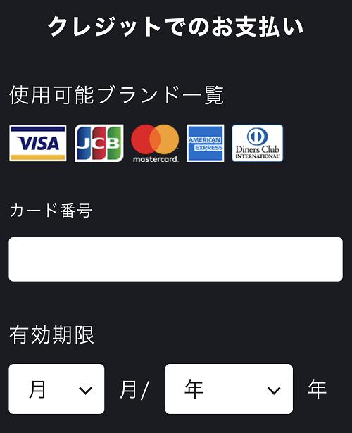 FODプレミアム入会⑤