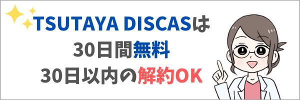 TSUTAYA DISCASの図解