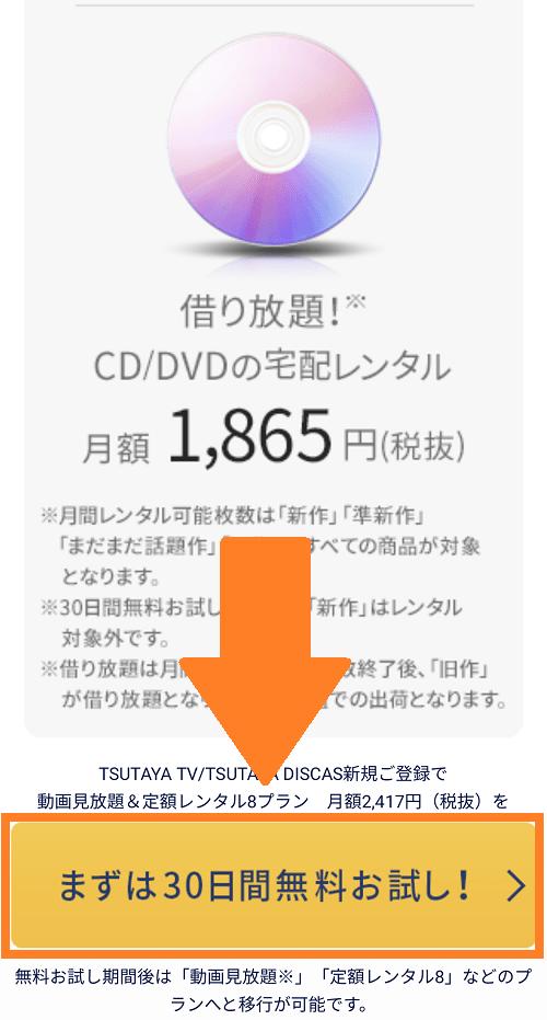 TSUTAYA DISCAS登録方法②