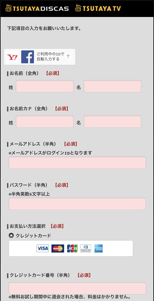 TSUTAYA DISCAS登録方法③