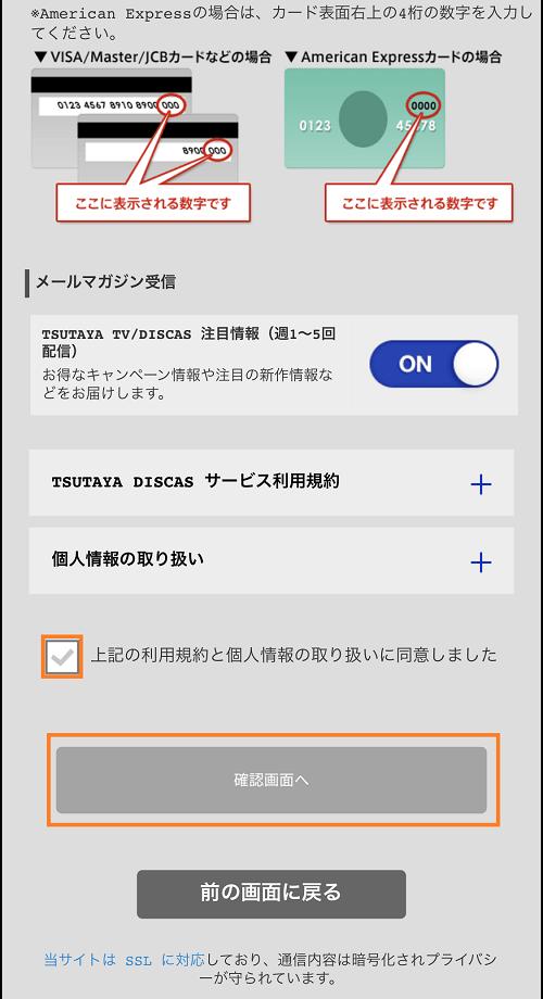 TSUTAYA DISCAS登録方法④