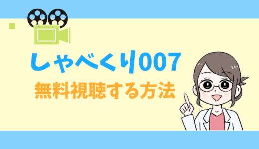 【公式無料動画】しゃべくり007の見逃し配信をフルで視聴する方法は?