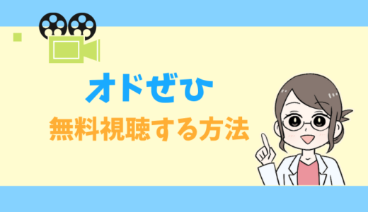 【公式無料動画】オドぜひの見逃し配信をフルで視聴する方法|神回・磯貝アナ・石黒さん