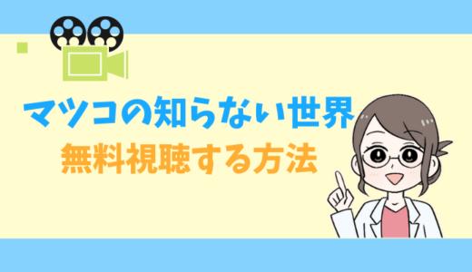 【公式無料動画】マツコの知らない世界の見逃し配信をフルで視聴する方法|蕎麦・プロテイン・餃子