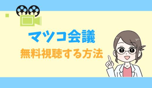 【公式無料動画】マツコ会議の見逃し配信をフルで視聴する方法|JYP・本田翼・ヒロシ