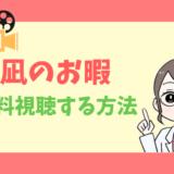 凪のお暇のアイキャッチ画像