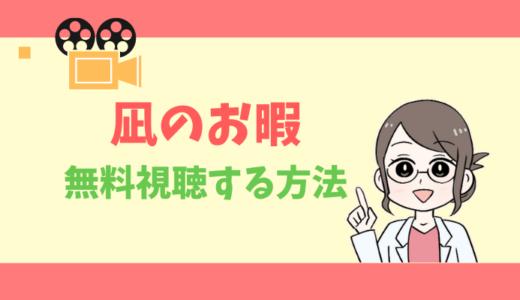 【公式無料動画】凪のお暇を1話からフルで全話視聴する方法|出演キャスト・あらすじ感想