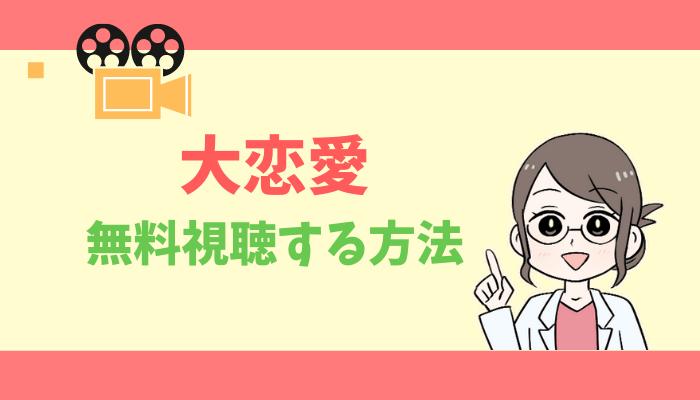 大恋愛のアイキャッチ画像