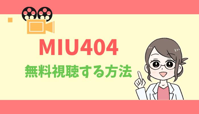 MIU404のアイキャッチ画像