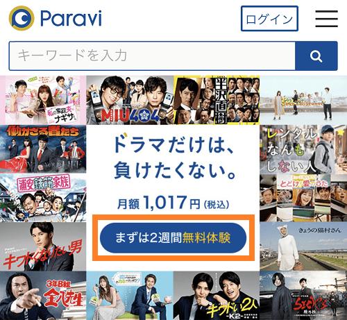 Paraviの登録方法①