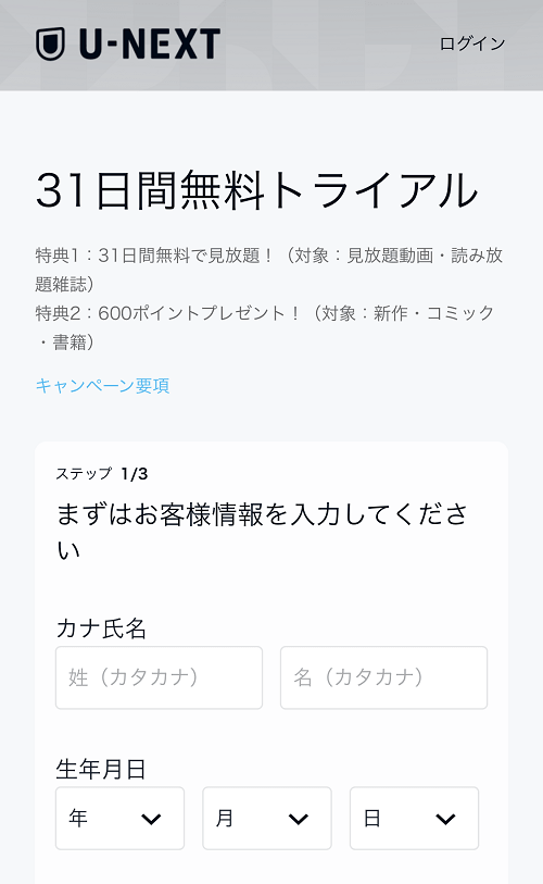 U-NEXT登録方法②