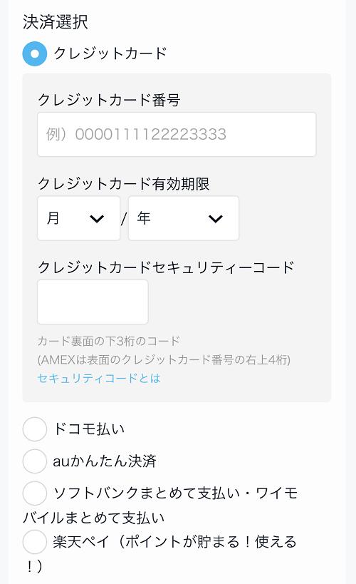 U-NEXT登録方法③