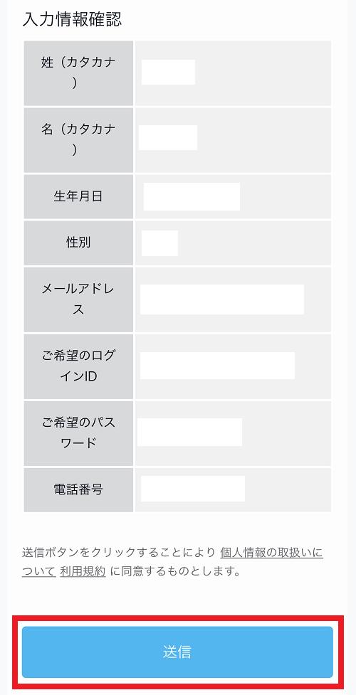 U-NEXT登録方法④