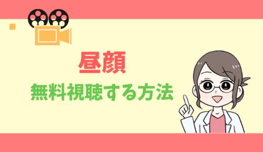 【公式無料動画】昼顔のドラマ・映画の配信をフルで全話視聴する方法|キャスト・あらすじ感想